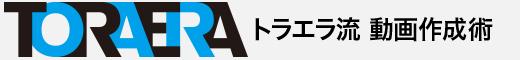 トラエラ流 動画作成術 – TORAERA